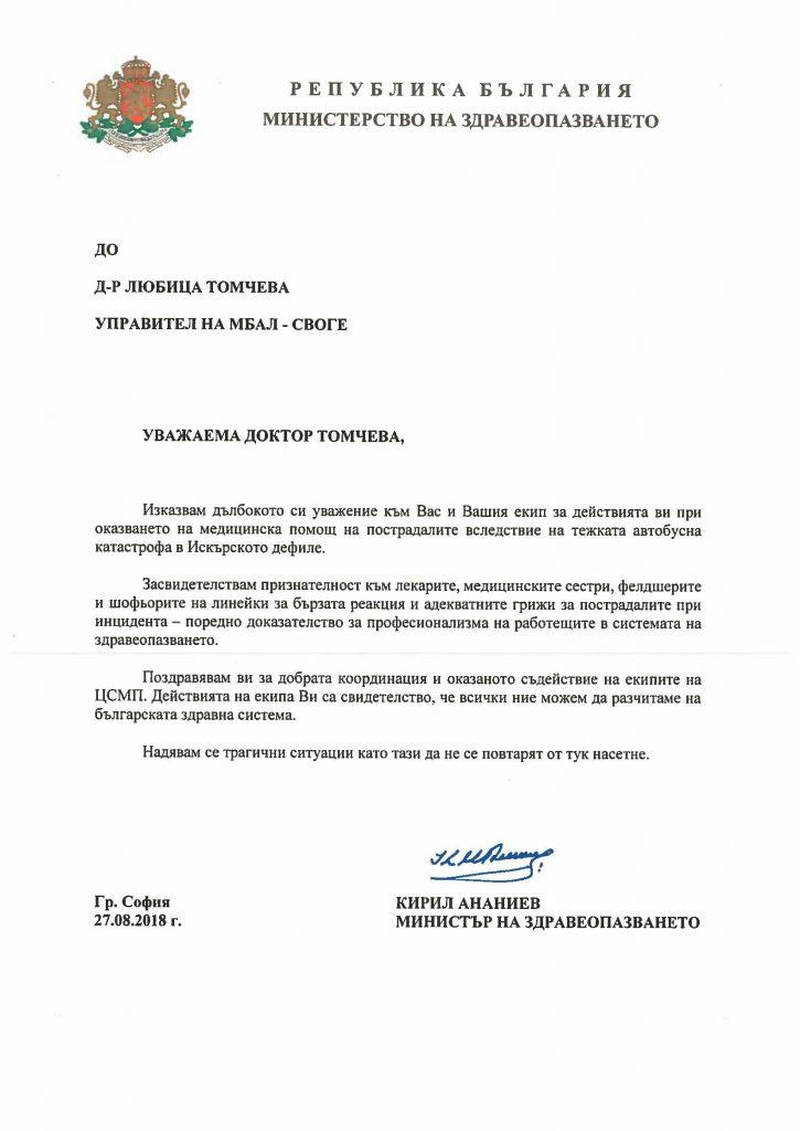 Blagodarstveno pismo ot imeto na ministara na zdraveopazvaneto Kiril Ananiev do MBAL Svoge
